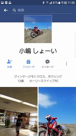 s-Screenshot_20170402-110030.jpg
