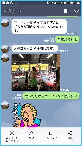 s-Screenshot_20170430-150658.jpg