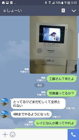 s-Screenshot_20170430-153308.jpg